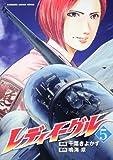 レディイーグル (5) (KADOKAWA CHARGE COMICS 3-5)