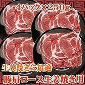 【商番1205】豚肩ロース生姜焼き用 1kg(250g×4)