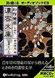[オーディオブックCD] 幻作発禁 濃密文庫 第四巻 【全章セット】 () ()
