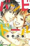 バンビとドール(5) (デザートコミックス)