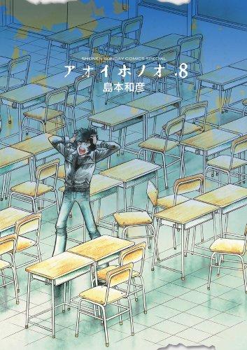 アオイホノオ (8) (少年サンデーコミックススペシャル)の詳細を見る