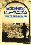 日本陸軍とヒューマニズム―最前線で見る将兵の純真な精神 (光人社NF文庫)