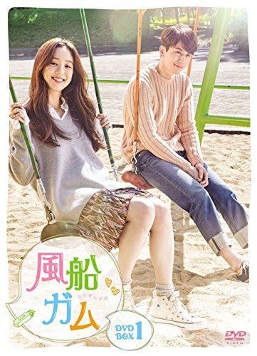風船ガム DVD-BOX1 -