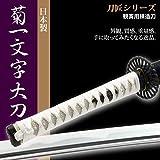 日本刀 刀匠シリーズ 菊一文字 大刀 模造刀 日本製 刀 侍 サムライ 剣 武器 レプリカ コスプレ M5-MGKRL5708