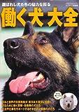 働く犬大全—選ばれた犬たちの魅力を探る (イカロス・ムック)