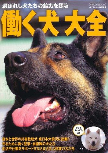 働く犬大全―選ばれた犬たちの魅力を探る (イカロス・ムック)の詳細を見る