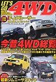 レッツゴー4WD 2013年 04月号 [雑誌]
