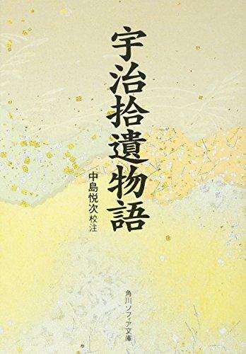 宇治拾遺物語 (角川ソフィア文庫)の詳細を見る