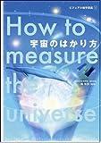 宇宙のはかり方 (ビジュアル雑学図鑑)