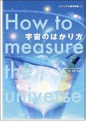 宇宙のはかり方 (ビジュアル雑学図鑑)の詳細を見る