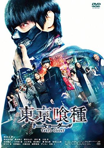 東京喰種 トーキョーグール [DVD]