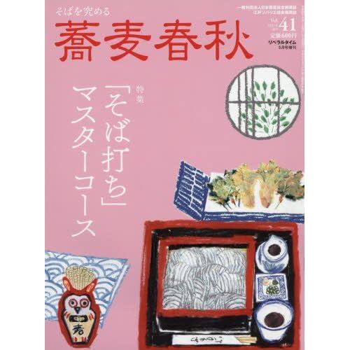 蕎麦春秋(41) 2017年 05 月号 [雑誌]: 月刊リベラルタイム 増刊
