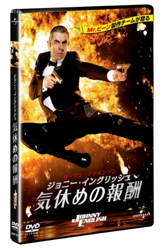 ジョニー・イングリッシュ 気休めの報酬 [DVD]