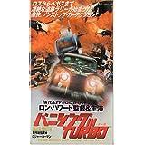 バニシング IN TURBO(デジタルリマスター版)【字幕版】 [VHS]