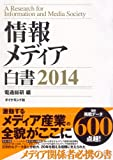 情報メディア白書 2014