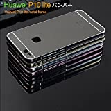 Huawei P10 lite アルミバンパー ケース バンパー ケース 背面カバー付き 上質でかっこいい メタル アンドロイド スマートホン P10 ライト用アルミ サイド バンパー おすすめ おしゃれ スマホケース 良品IT (ブラック)