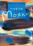 モーツァルト その音楽と生涯 第5巻 画像