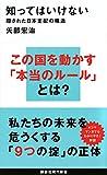 知ってはいけない 隠された日本支配の構造 (講談社現代新書)