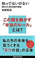 矢部 宏治 (著)(12)新品: ¥ 90715点の新品/中古品を見る:¥ 907より