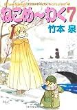 ねこめ〜わく 7 (コミック)