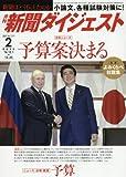 新聞ダイジェスト 2017年 02 月号 [雑誌]