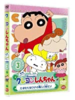 クレヨンしんちゃん TV版傑作選 第5期シリーズ 2  オラ流本格ギョーザの作り方だゾ [DVD]