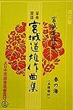 箏曲楽譜 「宮城道雄作曲集 春の海(改訂版)」 大日本家庭音楽会 画像