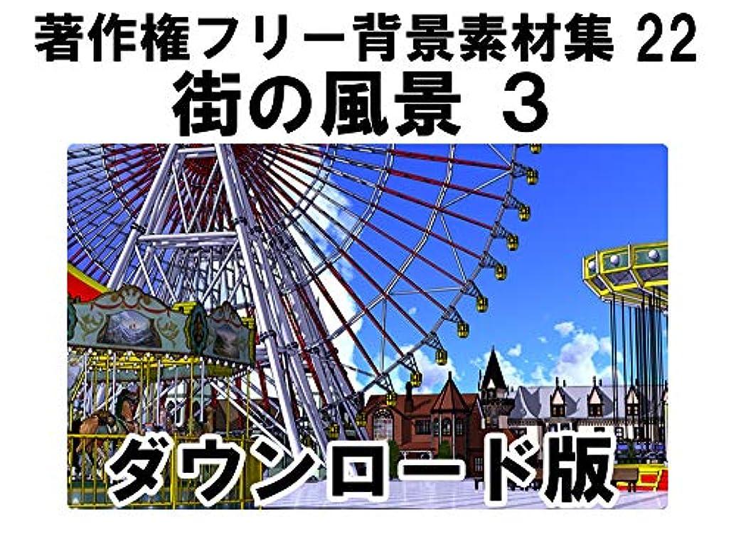 特異性ズームインするかご著作権フリー背景素材集22「街の風景3」|Win対応|ダウンロード版