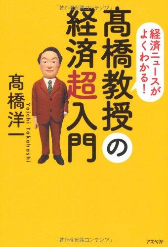 高橋教授の経済超入門の詳細を見る