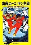 南極のペンギン王国 (マジック・ツリーハウス 26)