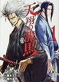 天翔の龍馬 1 (ゼノンコミックス)