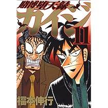 賭博堕天録カイジ(11) (ヤンマガKCスペシャル)