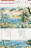 ユリイカ 2016年11月号 特集=こうの史代 —『夕凪の街 桜の国』『この世界の片隅に』『ぼおるぺん古事記』から『日の鳥』へ