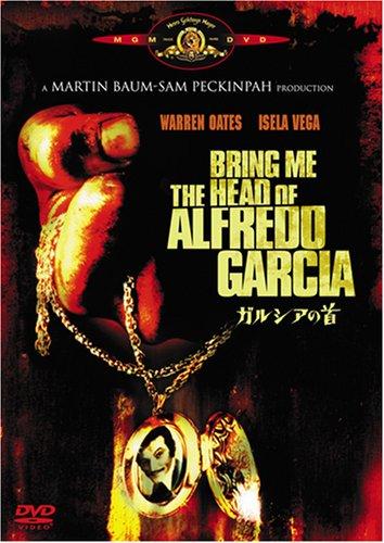 ガルシアの首 [DVD]の詳細を見る
