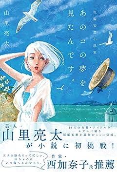 山里亮太短編妄想小説集「あのコの夢を見たんです。」 (B.L.T.MOOK)
