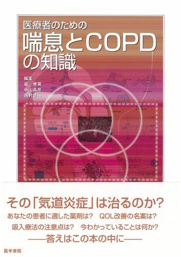 医療者のための喘息とCOPDの知識の詳細を見る