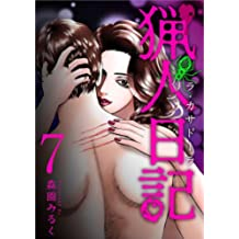 猟人日記 ラ・カサドーラ 分冊版 7話 (まんが王国コミックス)
