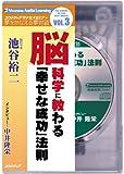 脳科学に教わる「幸せな成功」法則[CD]