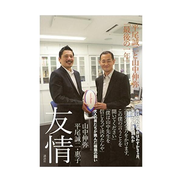 友情 平尾誠二と山中伸弥「最後の一年」の紹介画像4