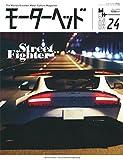 モーターヘッド Vol.24 (ゲンロク増刊)