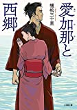 愛加那と西郷 (小学館文庫)