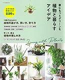 家にもっとグリーンを 植物と暮らすアイデア (アサヒ園芸BOOK)