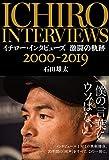 イチロー・インタビューズ 激闘の軌跡 2000-2019 (文春e-book) 画像