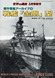 傑作軍艦アーカイブ(5) 戦艦「金剛」型 2018年 03 月号 [雑誌]: 世界の艦船 増刊