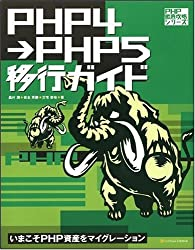 PHP4→PHP5移行ガイド いまこそPHP資産をマイグレーション [PHP徹底攻略シリーズ] (PHP徹底攻略シリーズ)
