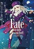 Fate/stay night [Heaven's Feel] コミック 1-7巻セット