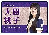 乃木坂46 個別ブランケット2019 大園桃子
