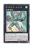 遊戯王 日本語版 RC02-JP031 Daigusto Emeral ダイガスタ・エメラル (コレクターズレア)