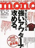 mono (モノ) マガジン 2010年 10/2号 [雑誌]