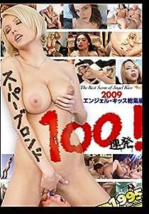2009エンジェル'キッス総集編 スーパーブロンド100連発! [DVD]